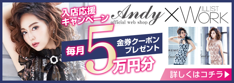official web shop Andyとコラボ!入店応援キャンペーン