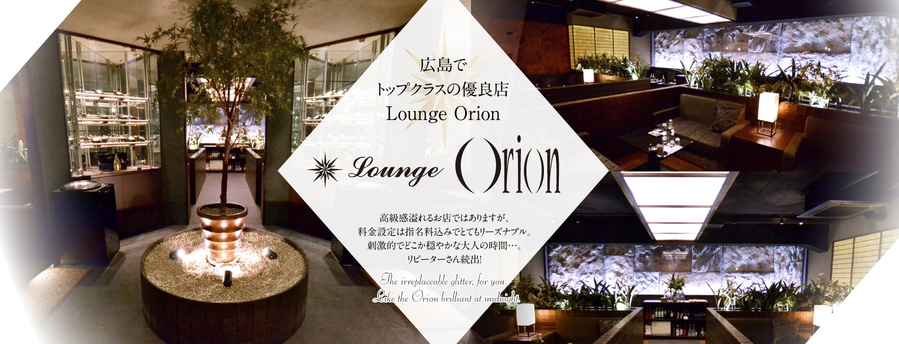 Lounge Orion 〜オリオン〜