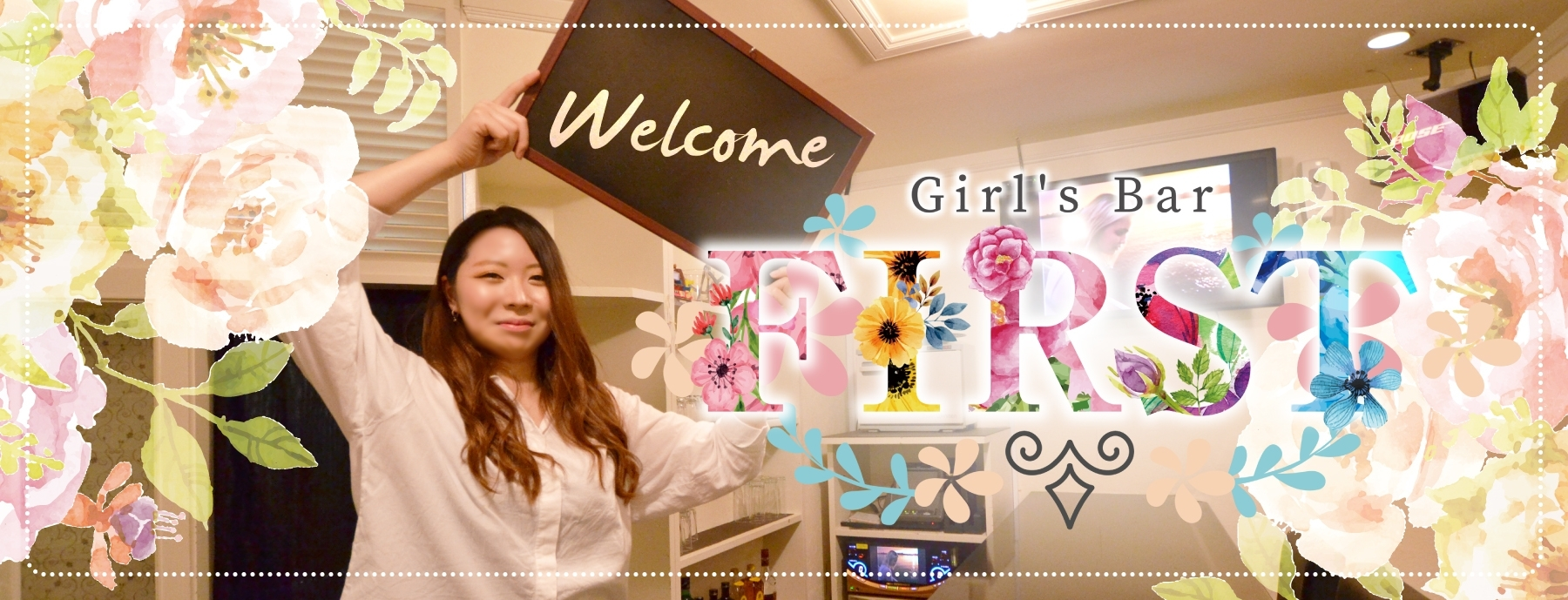 Girl's Bar First 〜ファースト〜