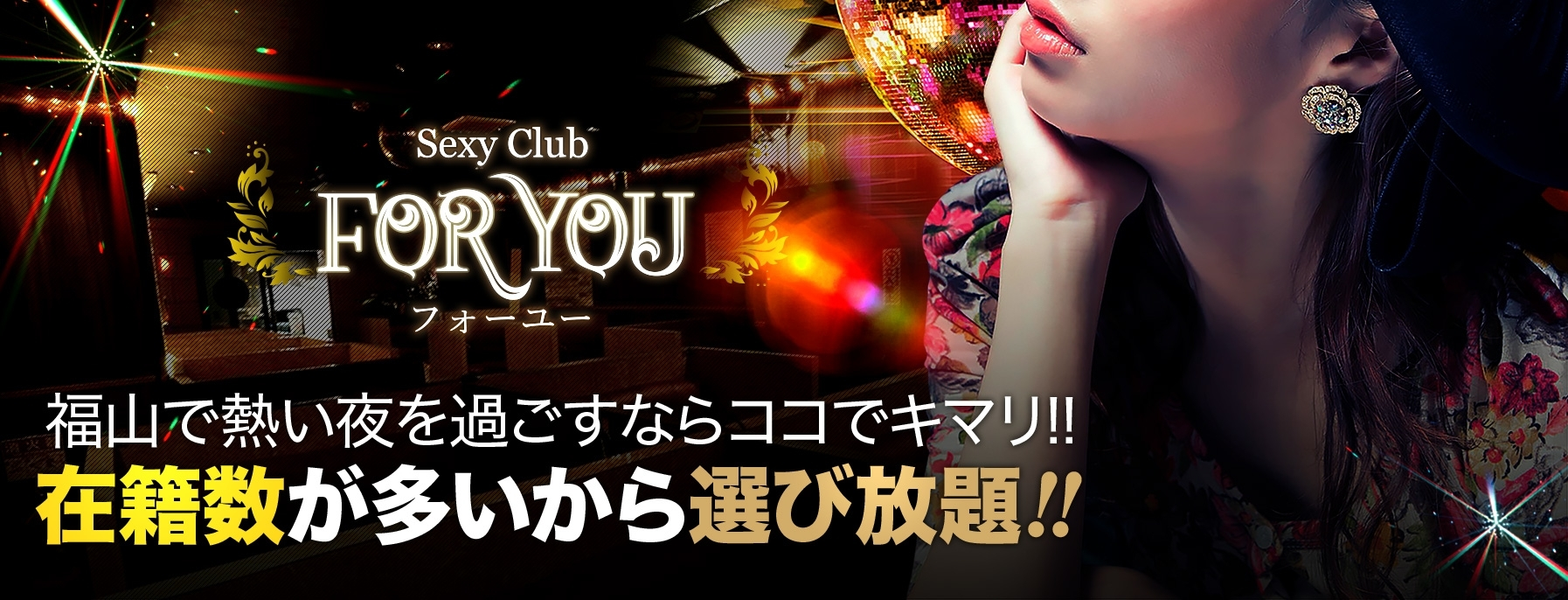 Sexy club FOR YOU~フォーユー~