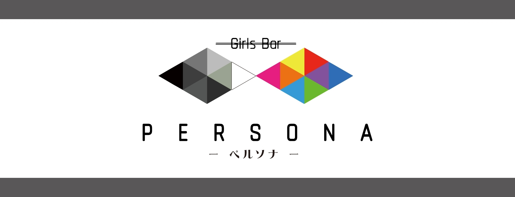 Girls Bar PERSONA 〜ペルソナ〜
