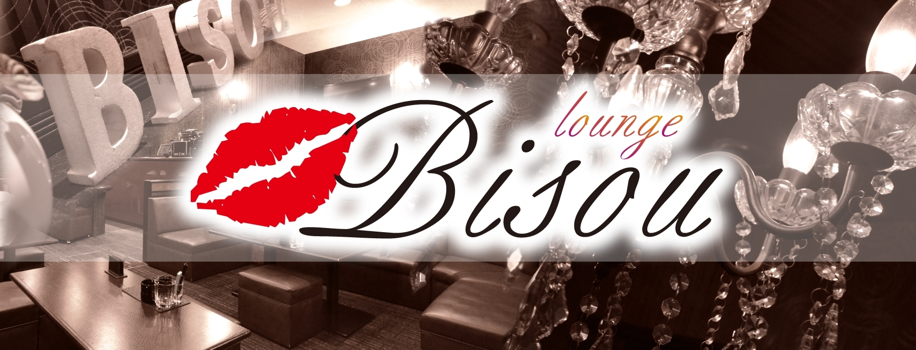 lounge Bisou 〜ビズ〜