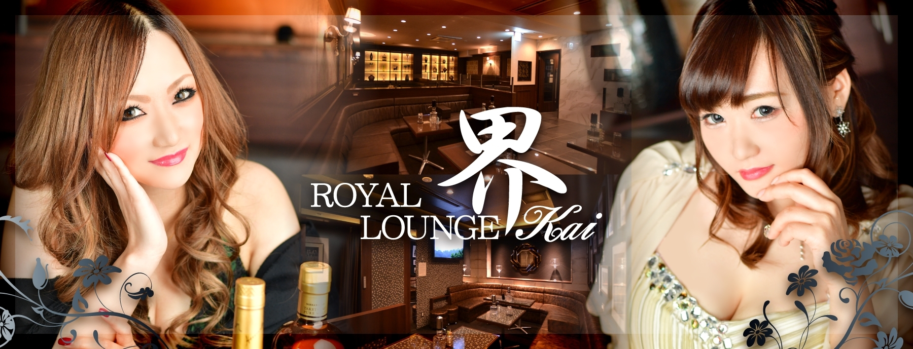 ROYAL LOUNGE  界 〜Kai〜