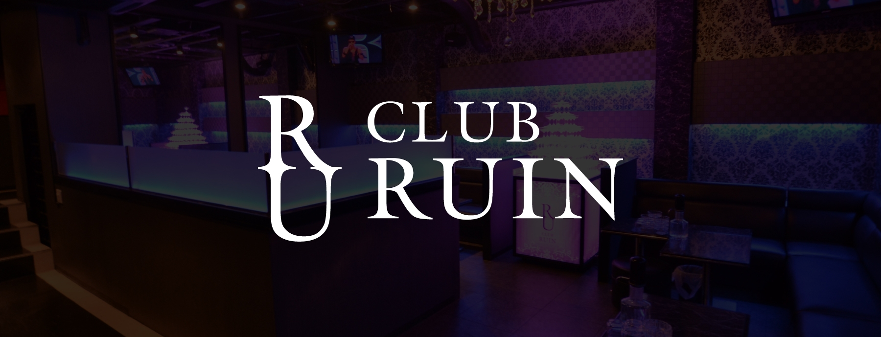 CLUB RUIN~ルイン~