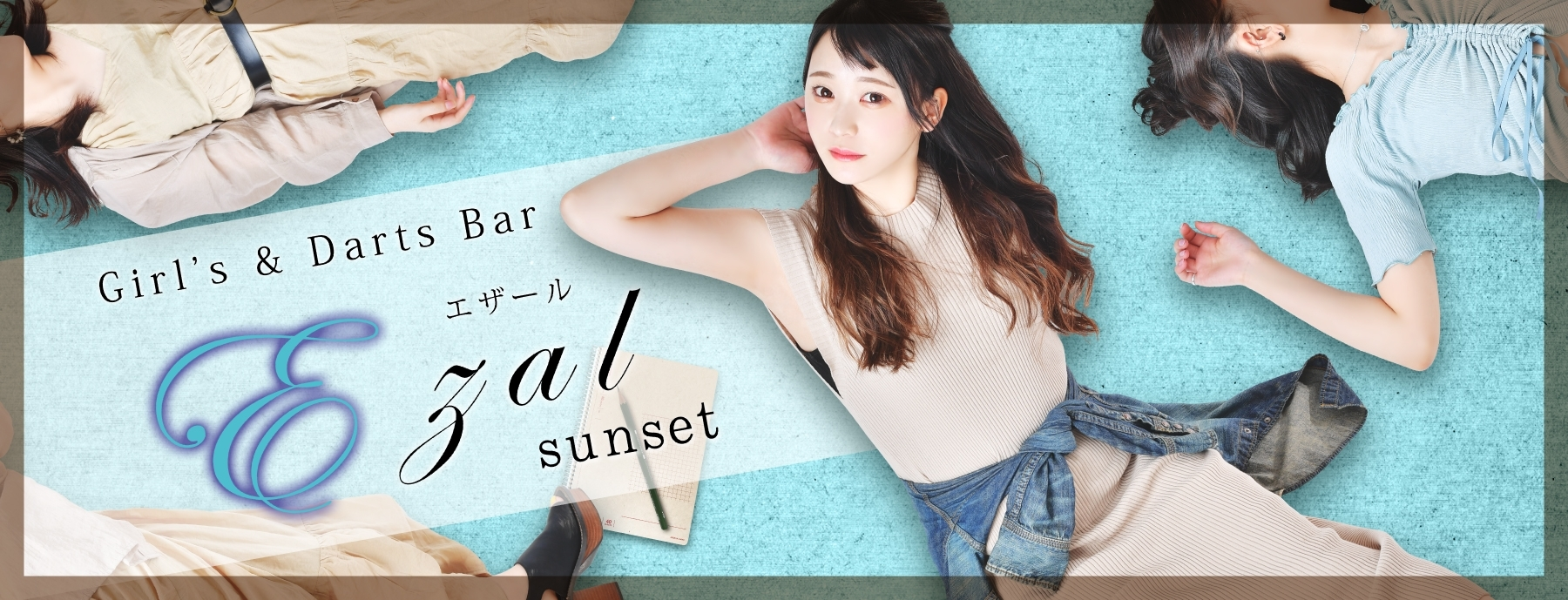 Girl's & Darts Bar Ezal sunset 〜エザールサンセット〜