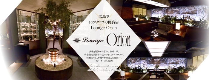 Lounge Orion
